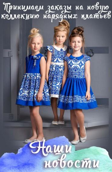 Новая коллекция нарядных платьев Мари Текс