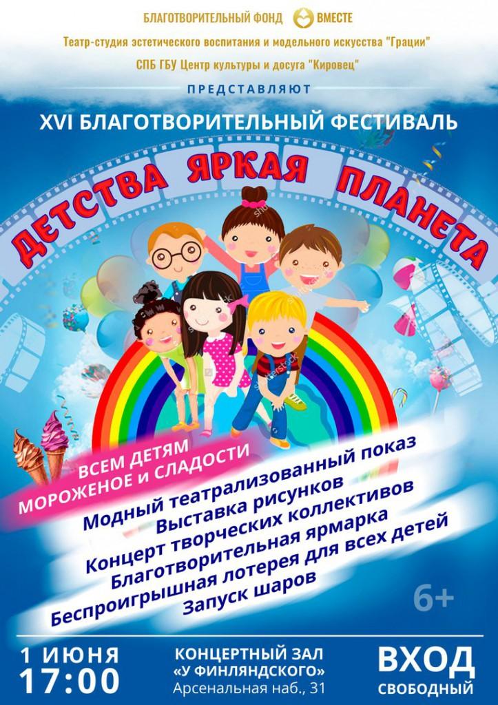 """фестиваль """"Детства яркая планета 2016"""""""