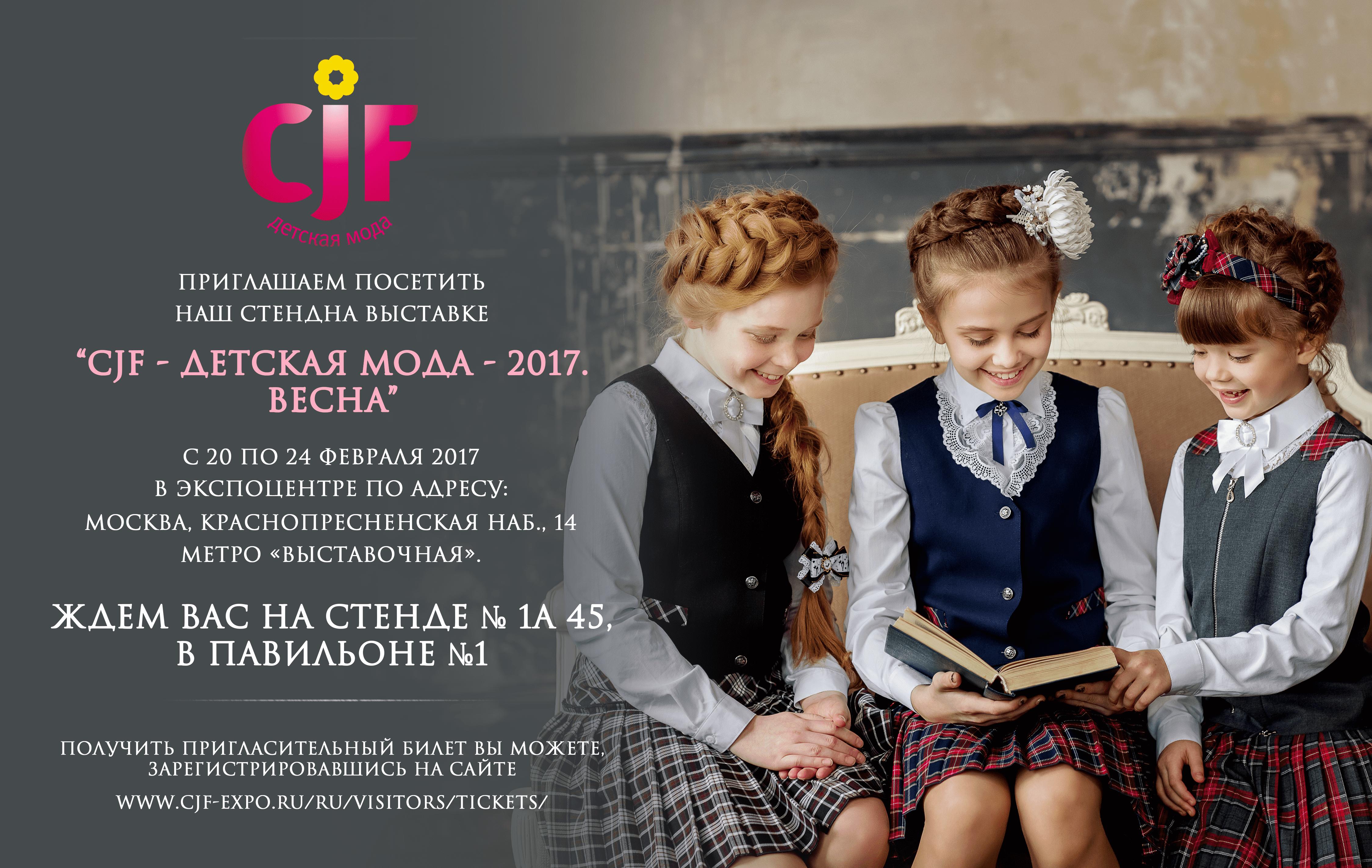 Приглашаем Вас посетить наш стенд на выставке «CJF - ДЕТСКАЯ МОДА» с 20 по 24 февраля!