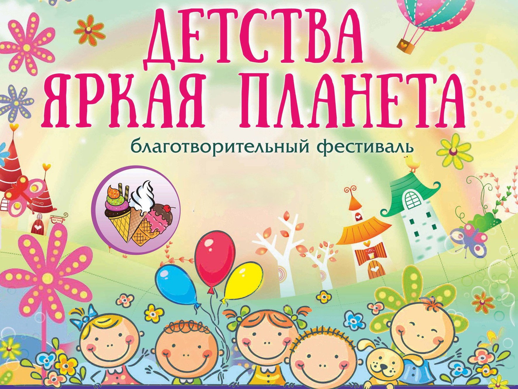 "Мари Текс на фестивале ""Детства Яркая Планета"""